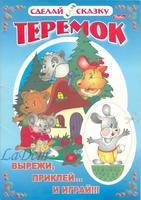 Игра-сказка Теремок
